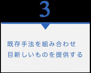 行動指針03